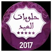 كتاب الوصفات - حلويات العيد icon