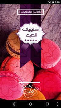 كتاب الوصفات - حلويات العيد poster