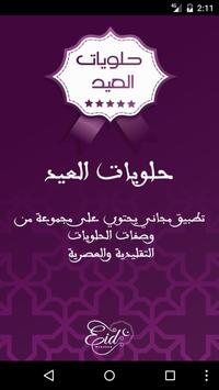كتاب الوصفات - حلويات العيد apk screenshot