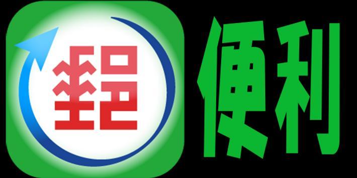 高雄郵便利列印服務 ver 2.3 poster