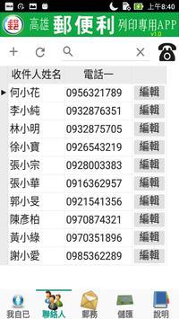 高雄郵便利列印服務 ver 2.3 apk screenshot