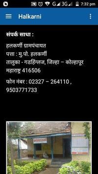 Halkarni Grampanchayat screenshot 3