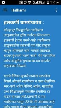 Halkarni Grampanchayat poster