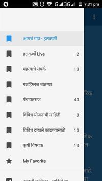 Halkarni Grampanchayat screenshot 1