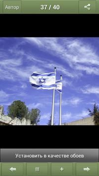 Israel HD Wallpaper poster