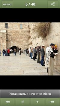 Israel HD Wallpaper apk screenshot