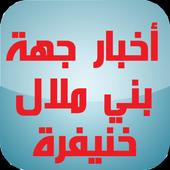 أخبار جهة بني ملال خنيفرة icon