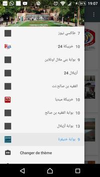 أخبار جهة بني ملال خنيفرة screenshot 8