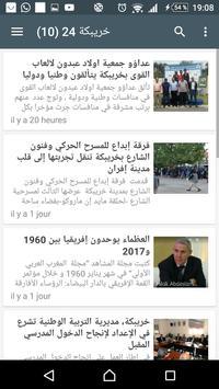 أخبار جهة بني ملال خنيفرة apk screenshot