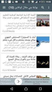 أخبار جهة بني ملال خنيفرة screenshot 11