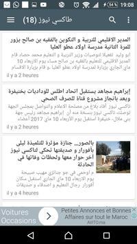 أخبار جهة بني ملال خنيفرة screenshot 1