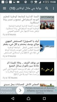أخبار جهة بني ملال خنيفرة screenshot 3