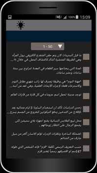 هل تعلم ؟ apk screenshot