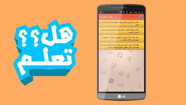 هل تعلم apk screenshot