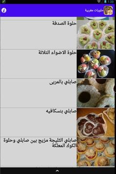 حلويات مغربية poster