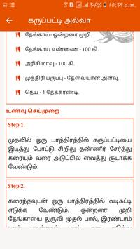 Halwa Recipes Tamil screenshot 15