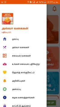 Halwa Recipes Tamil screenshot 10