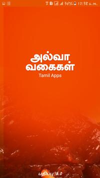 Halwa Recipes Tamil screenshot 12