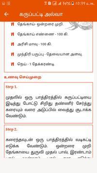 Halwa Recipes Tamil screenshot 3