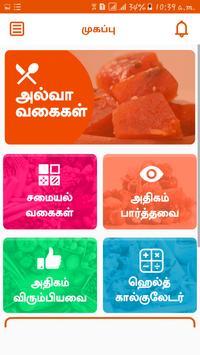 Halwa Recipes Tamil screenshot 5