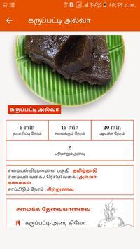 Halwa Recipes Tamil screenshot 8