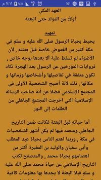 سيرة الرسول صلى الله عليه وسلم screenshot 1