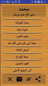 سيرة الرسول صلى الله عليه وسلم screenshot 2