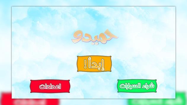 Racing game Hamidou bad boy apk screenshot