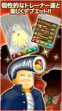 デブザップ 〜ダイエットゲーム〜 apk screenshot