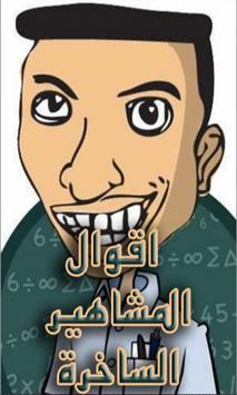 اقوال المشاهير الساخرة اساحبي poster