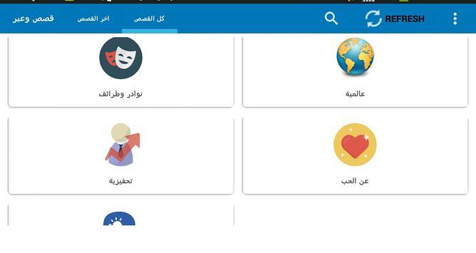 قصص وعبر screenshot 6