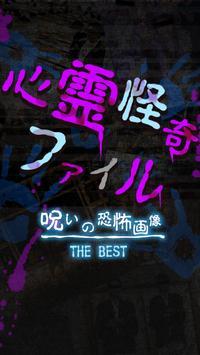 【閲覧注意】心霊怪奇ファイルTHE BEST 鳥肌ぞわっ… screenshot 4