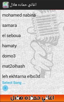 hamada helal songs apk screenshot