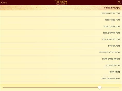 HaMafteach apk screenshot