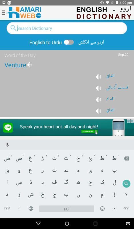 dictionary english to urdu translation free download