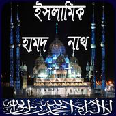 ইসলামিক বাংলা হামদ ও নাথ icon
