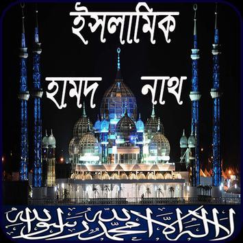 ইসলামিক বাংলা হামদ ও নাথ poster