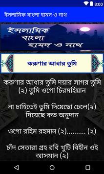 ইসলামিক বাংলা হামদ ও নাথ screenshot 1