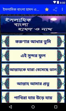 ইসলামিক বাংলা হামদ ও নাথ screenshot 3