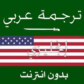 ترجمة انجليزي عربي بدون انترنت - الترجمة كل اللغات icon