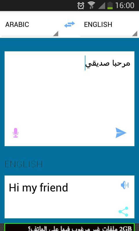 ترجمة انجليزي عربي بدون انترنت الترجمة كل اللغات Fur Android Apk Herunterladen