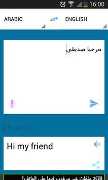 ترجمة انجليزي عربي بدون انترنت - الترجمة كل اللغات screenshot 1