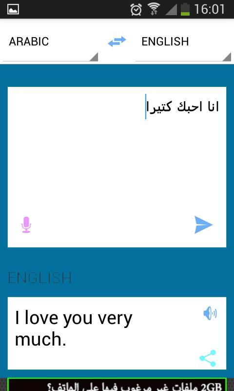 ترجمة انجليزي عربي بدون انترنت الترجمة كل اللغات For Android Apk Download