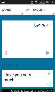 ترجمة انجليزي عربي بدون انترنت - الترجمة كل اللغات screenshot 3