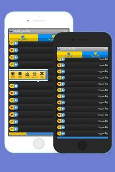 زنگ های آنتیک apk screenshot