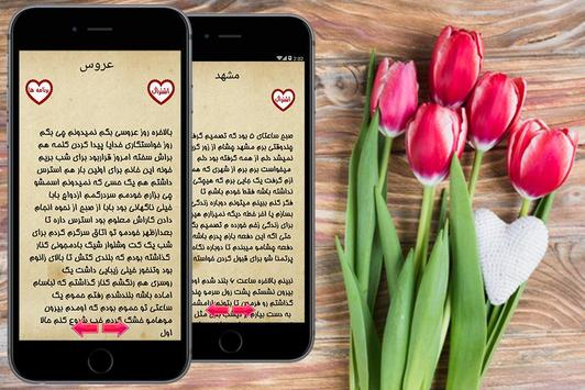 عاشقانه ها apk screenshot