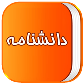 دانشنامه icon