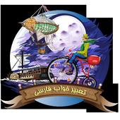 تعبیر خواب فارسی icon