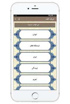 تعبیر خواب فارسی apk screenshot