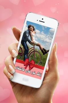 زنگ خور های عاشقانه poster